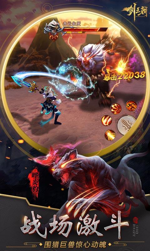 剑王朝手游游戏截图