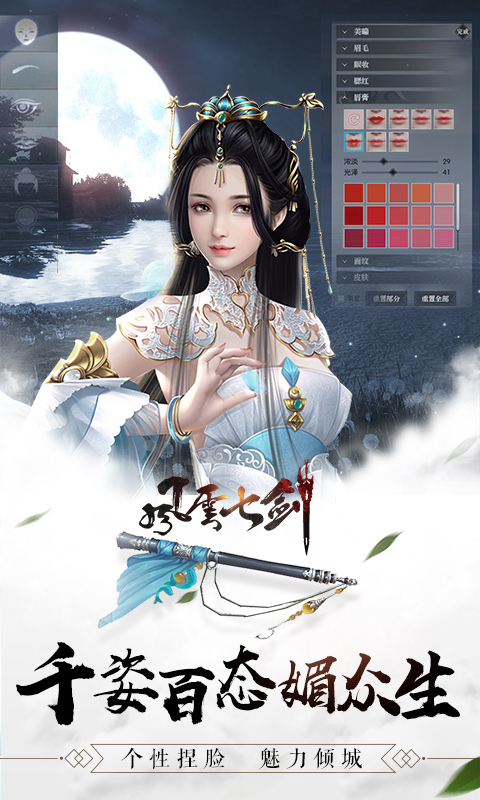 风云七剑游戏截图