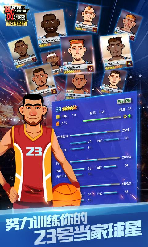 篮球经理游戏截图