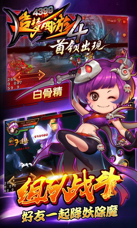 造梦西游4手机版(宠物大乱斗)