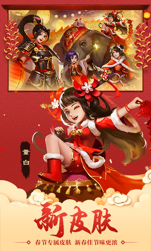 三国杀(春节版)