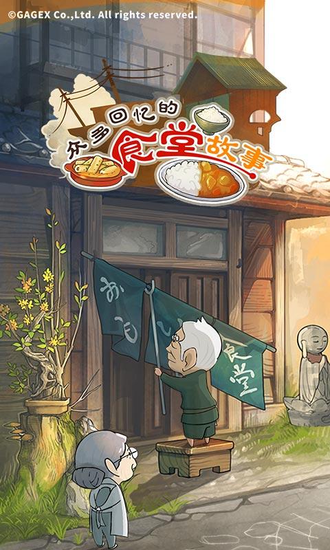 回忆中的食堂物语游戏截图