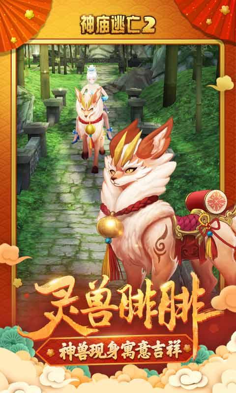 神庙逃亡2(新春送礼)