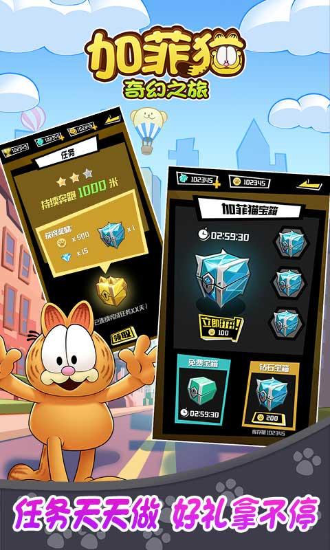 加菲猫奇幻之旅游戏截图
