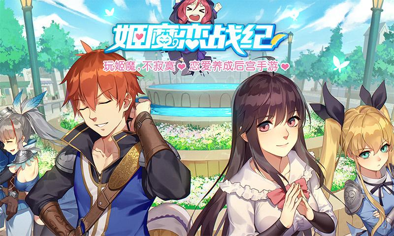 姬魔恋战纪游戏截图