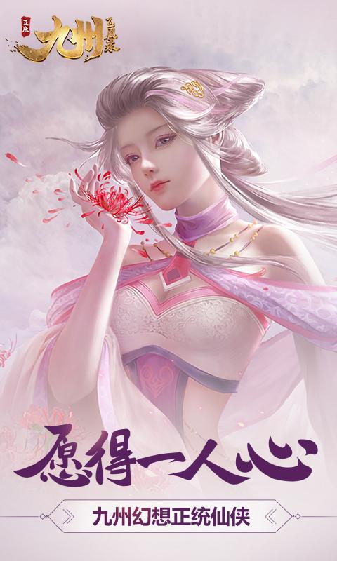 九州飞凰录游戏截图