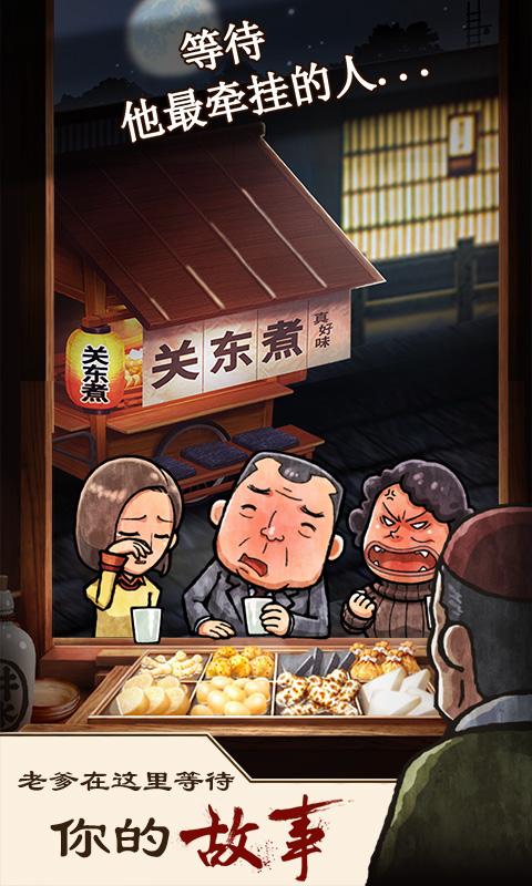 关东煮小店游戏截图