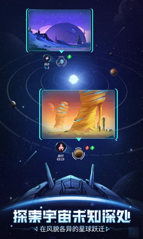 跨越星弧游戏截图