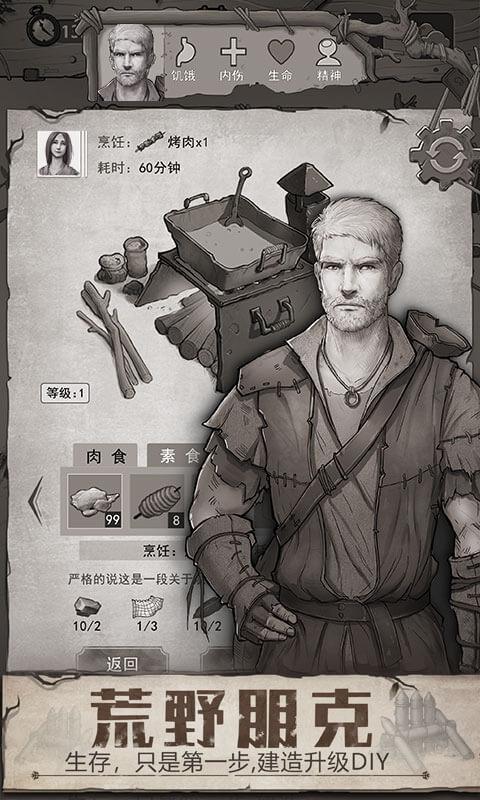 荒野日记游戏截图