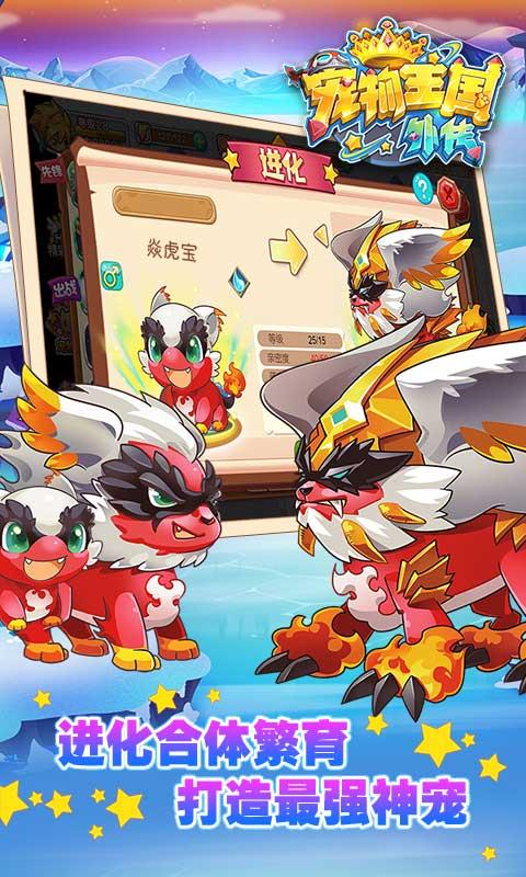 宠物王国外传游戏截图