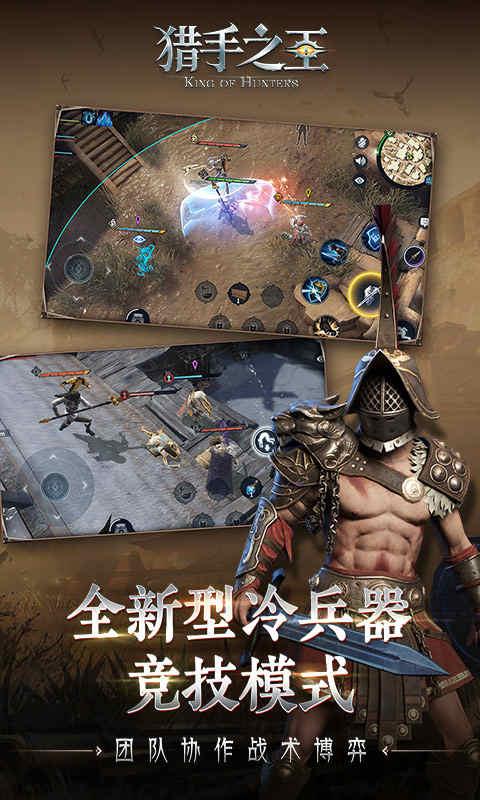 猎手之王游戏截图
