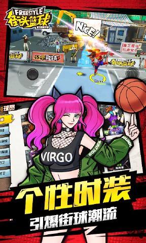 街头篮球(正版手游)