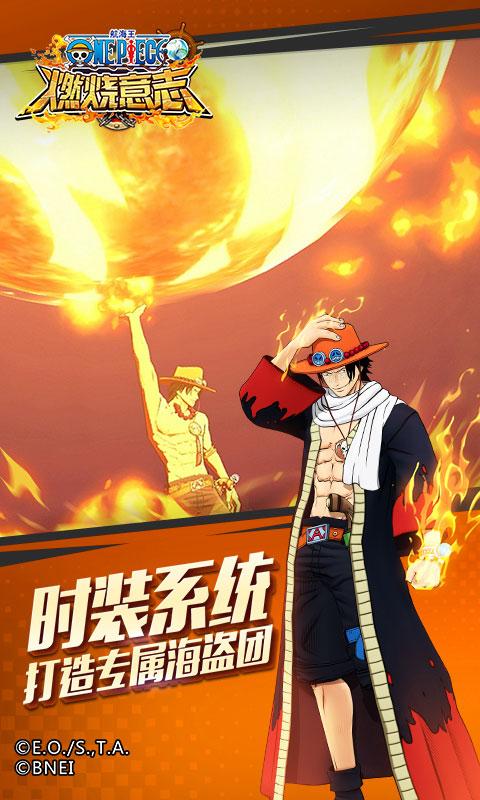 航海王:燃烧意志
