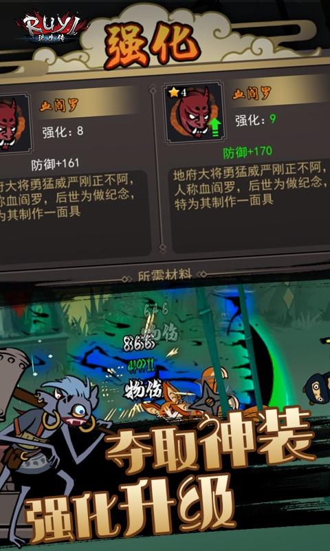 琉生传游戏截图