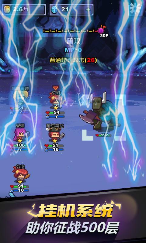 闪击骑士团游戏截图