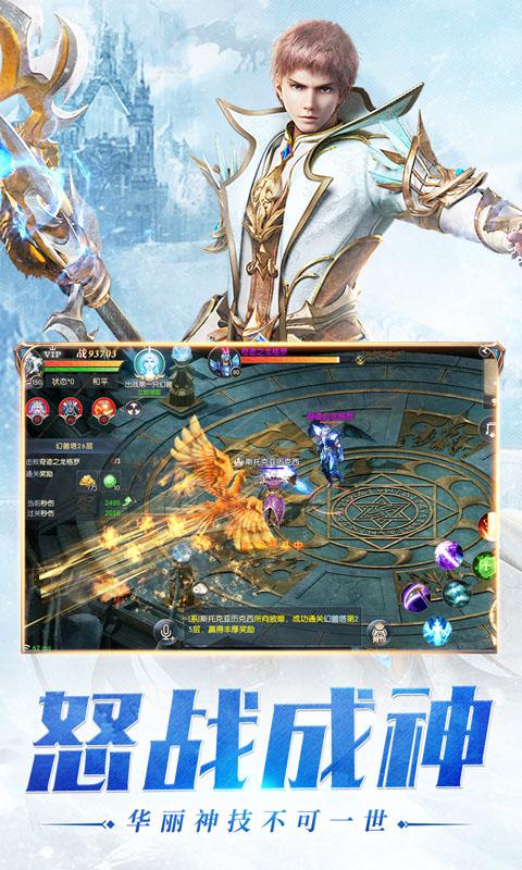 幻兽起源游戏截图