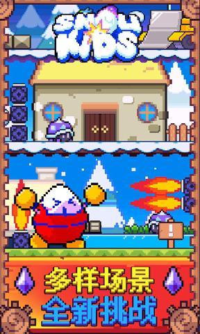 蛋蛋小子大冒险