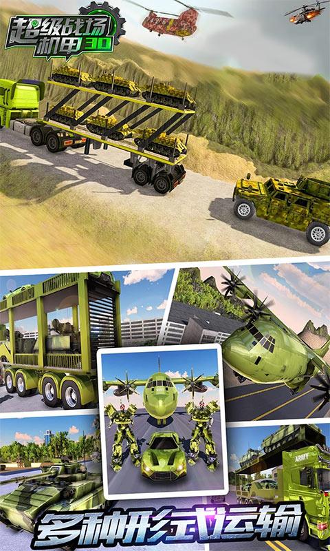 超级战场机甲3D