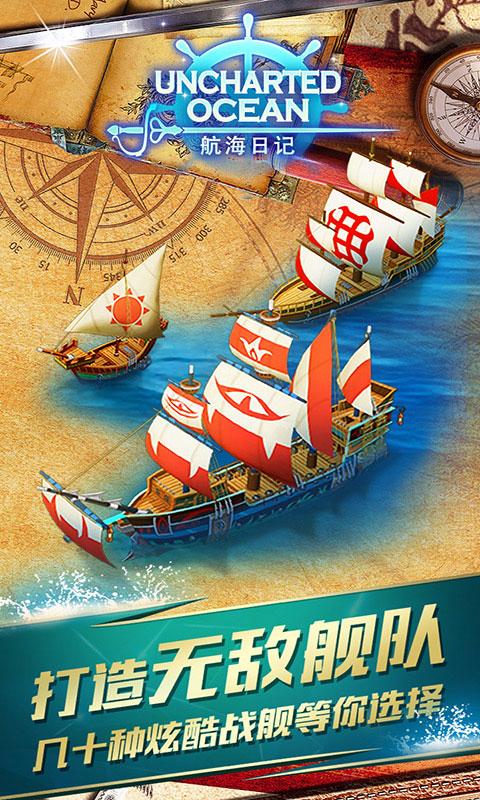 航海日记游戏截图