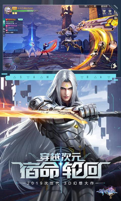 剑与轮回游戏截图