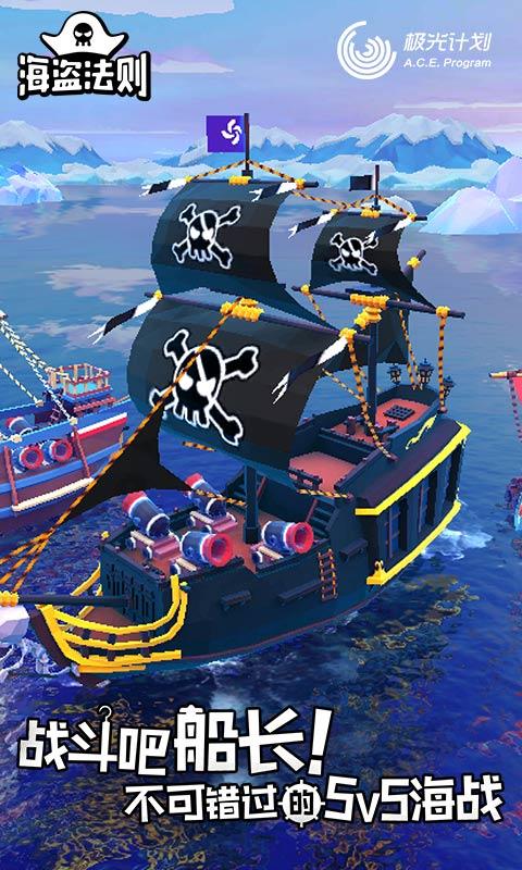 海盗法则Pirate Code游戏截图