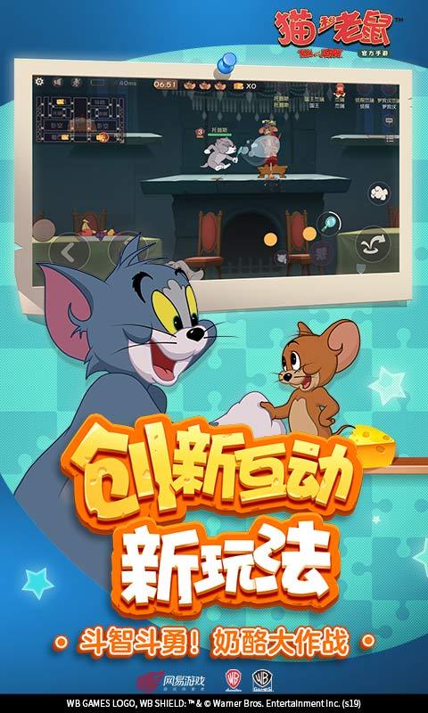 猫和老鼠:欢乐互动(剑客泰菲登场)