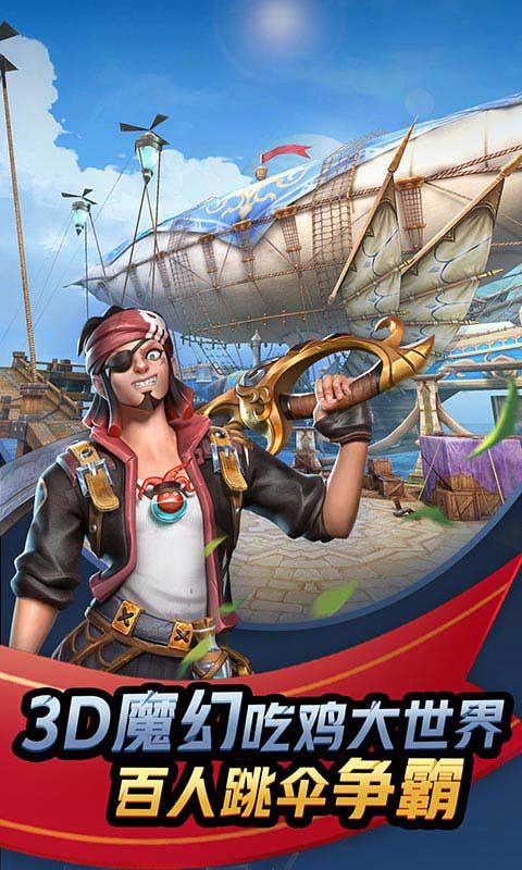 孤岛先锋:圣域猎人(英雄竞技)
