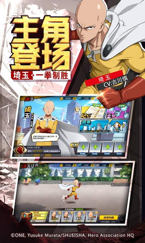 一拳超人:最强之男(新版本)