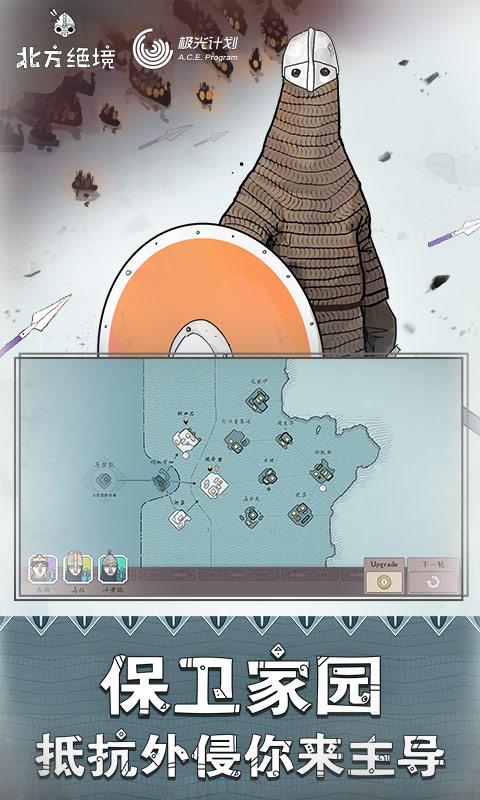 北方绝境游戏截图