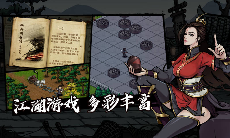 烟雨江湖游戏截图
