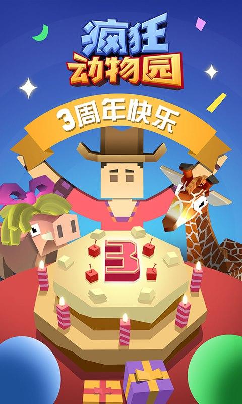 疯狂动物园(三周年庆典)
