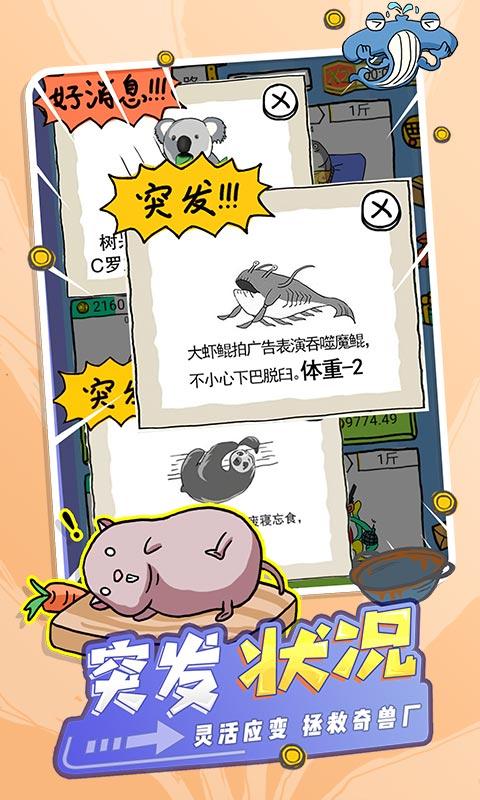 皮皮虾传奇游戏截图