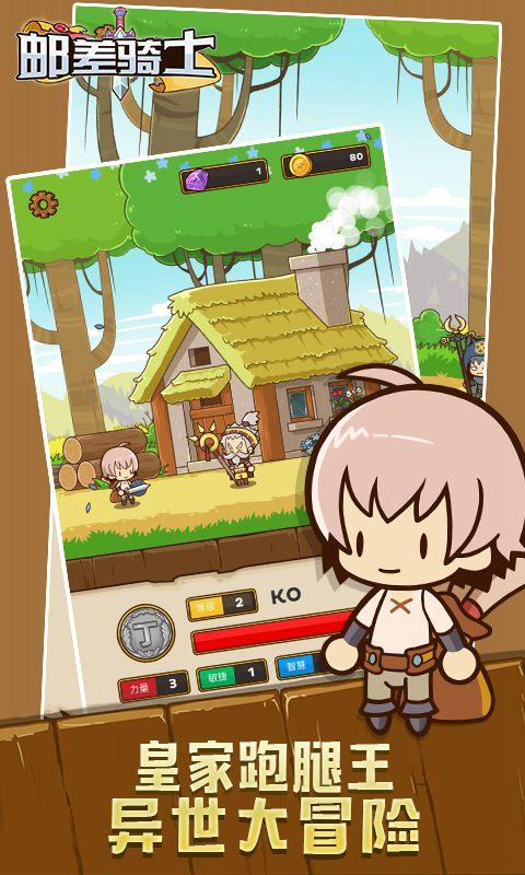邮差骑士游戏截图