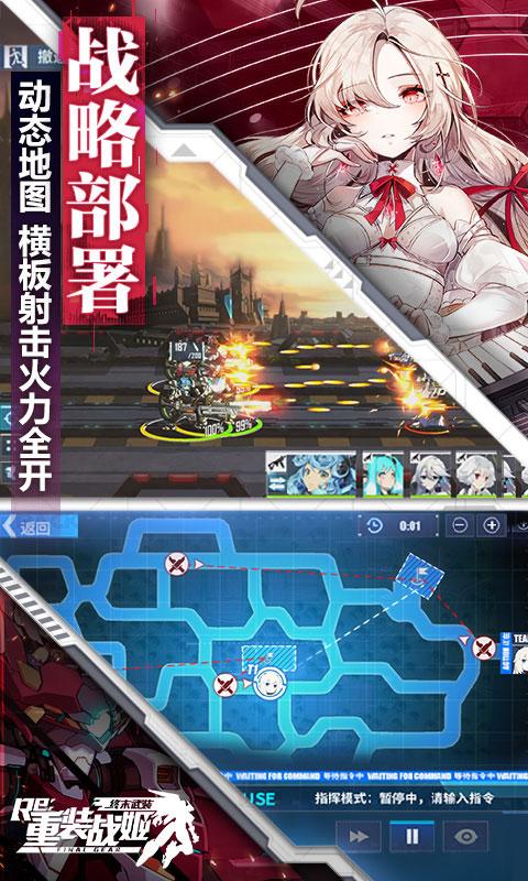 重装战姬游戏截图