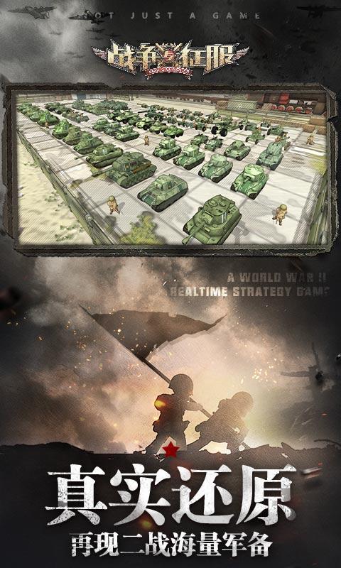 战争与征服游戏截图