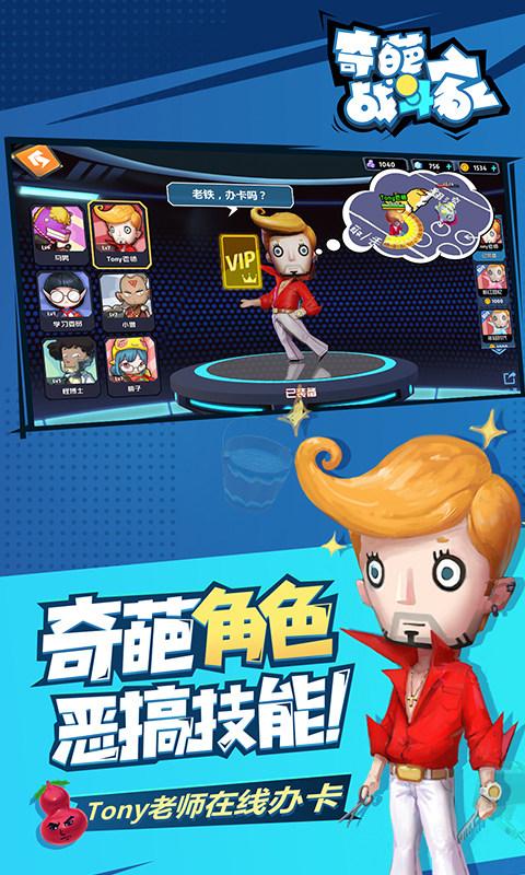 奇葩战斗家游戏截图