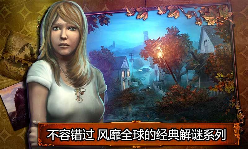 乌鸦森林之谜1:枫叶溪幽灵(付费下载版)