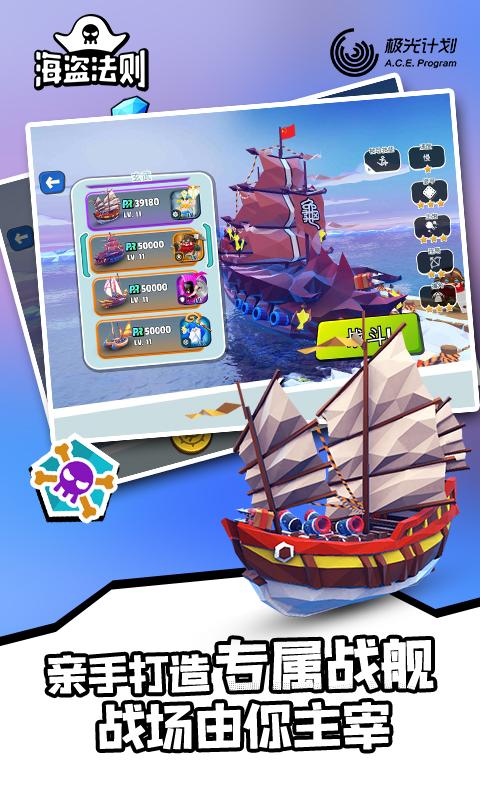海盗法则(5v5海战moba)