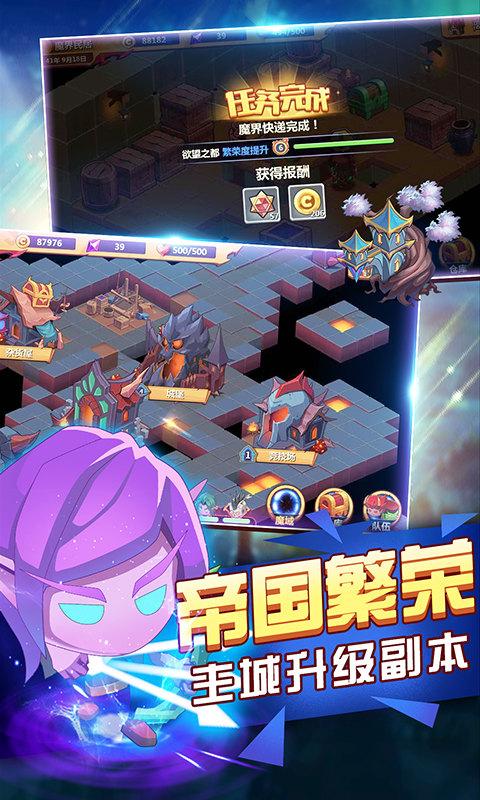超次元大冒险游戏截图