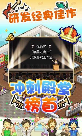 游戏开发物语(付费下载版)