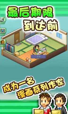 漫画道场物语(付费下载版)