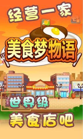 美食梦物语(付费下载版)