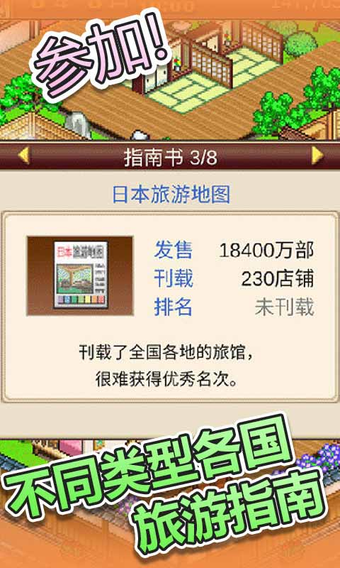 温泉物语(付费下载版)