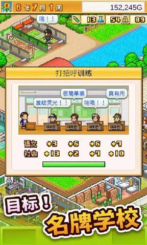 口袋学院物语2(付费下载版)