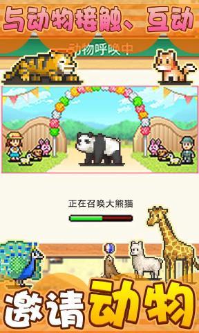 发现动物公园(付费下载版)
