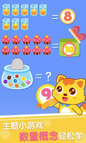 猫小帅学数字