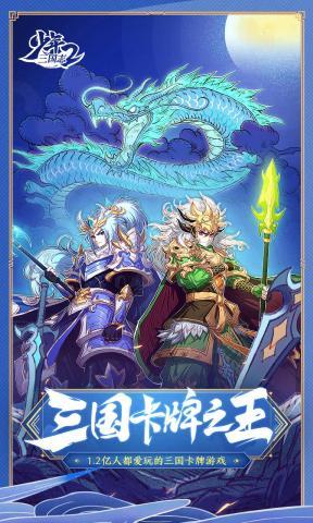 少年三国志2(兵临城下)