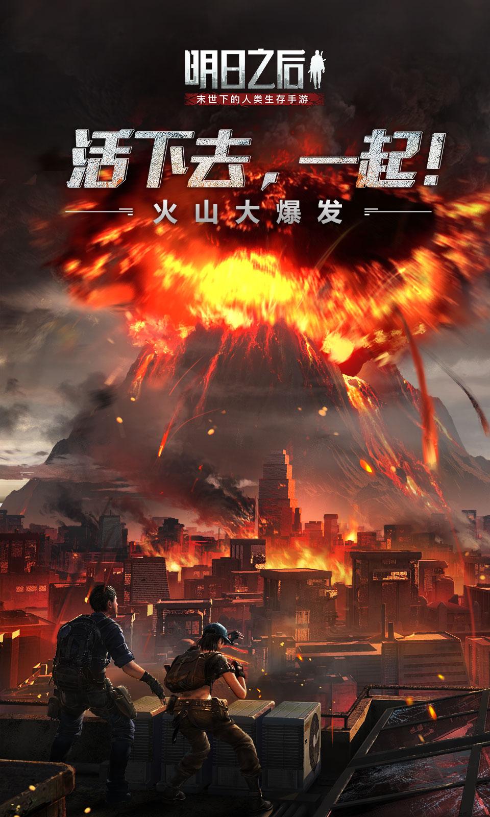 明日之后(火山爆发)