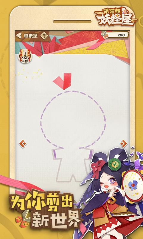 阴阳师:妖怪屋游戏截图