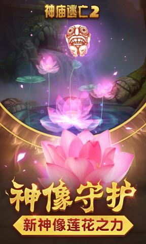 神庙逃亡2(业火红莲)